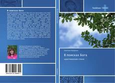Bookcover of В поисках Бога