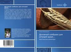 Capa do livro de Духовный хлебушек для алчущей души...