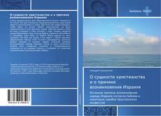 Copertina di О сущности христианства и о причине возникновения Израиля
