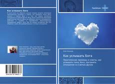 Buchcover von Как услышать Бога