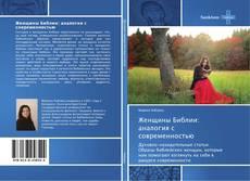 Copertina di Женщины Библии: аналогия с современностью