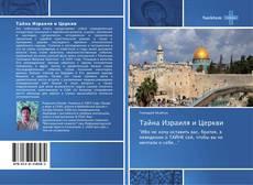 Borítókép a  Тайна Израиля и Церкви - hoz