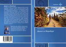 Bookcover of Дорога в Марибург