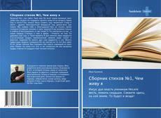 Bookcover of Сборник стихов №1, Чем живу я