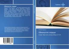 Bookcover of Обманутое сердце