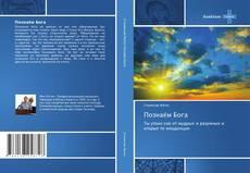 Bookcover of Познаём Бога