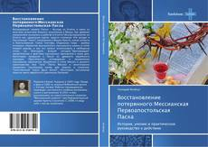Bookcover of Восстановление потерянного:Мессианская Первоапостольская Пасха