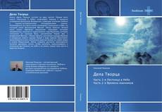 Bookcover of Дела Творца