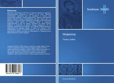 Bookcover of Новелла