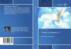 """Bookcover of """"Голубь из Ковчега"""" 5"""