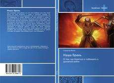 Buchcover von Наша брань