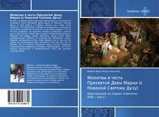 Bookcover of Молитвы в честь Пресвятой Девы Марии (с Новеной Святому Духу)