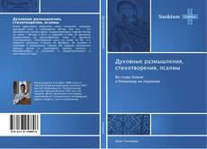 Bookcover of Духовные размышления, стихотворения, псалмы