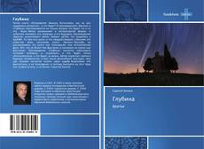 Bookcover of Глубина