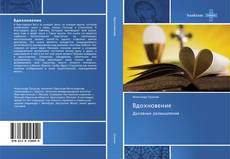 Bookcover of Вдохновение
