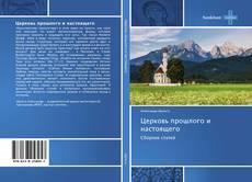 Portada del libro de Церковь прошлого и настоящего