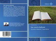 Buchcover von Как читать Библию