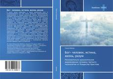 Bookcover of Бог- человек, истина, жизнь, разум