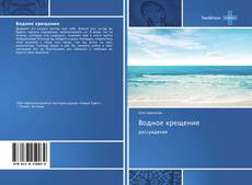 Buchcover von Водное крещение