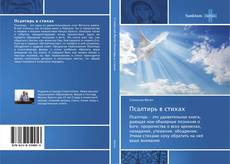 Buchcover von Псалтирь в стихах