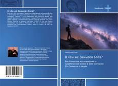 Bookcover of В чём же Замысел Бога?