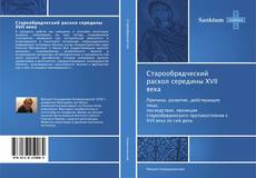 Bookcover of Старообрядческий раскол середины XVII века