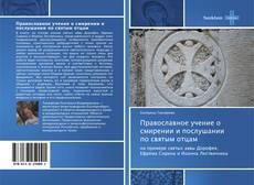 Portada del libro de Православное учение о смирении и послушании по святым отцам
