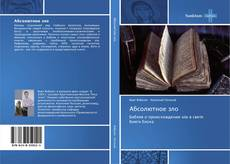 Bookcover of Абсолютное зло