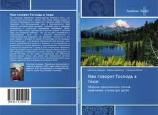 Bookcover of Нам говорит Господь в тиши