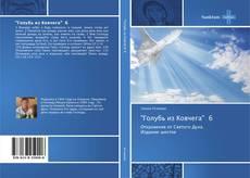 """Bookcover of """"Голубь из Ковчега"""" 6"""