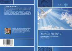 "Copertina di ""Голубь из Ковчега"" 7"
