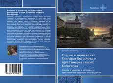 Bookcover of Учение о молитве свт Григория Богослова и прп Симеона Нового Богослова