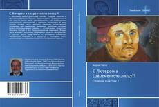 Capa do livro de С Лютером в современную эпоху?!