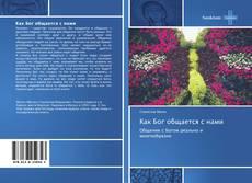 Bookcover of Как Бог общается с нами