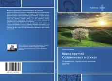 Bookcover of Книга притчей Соломоновых в стихах