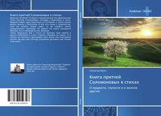 Книга притчей Соломоновых в стихах kitap kapağı