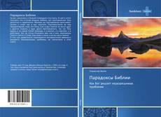 Buchcover von Парадоксы Библии