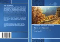 Bookcover of Те же чувствования