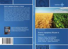 Bookcover of Книга пророка Исаии в стихах