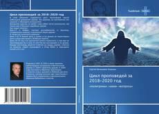 Portada del libro de Цикл проповедей за 2018-2020 год