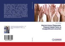 Обложка Автохтоны Евразии. Характеристика и подробный анализ