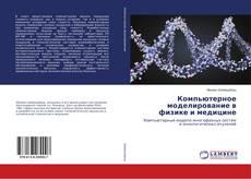 Buchcover von Компьютерное моделирование в физике и медицине