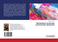 Bookcover of Артизація сучасних суспільних процесів
