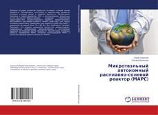 Bookcover of Микротвэльный автономный расплавно-солевой реактор (МАРС)