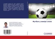 Футбол у вимірі слова的封面