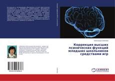 Portada del libro de Коррекция высших психических функций младших школьников средствами игр