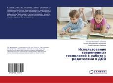 Portada del libro de Использование современных технологий в работе с родителями в ДОО