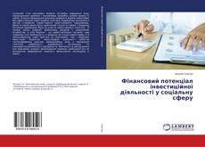 Borítókép a  Фінансовий потенціал інвестиційної діяльності у соціальну сферу - hoz
