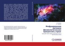 Bookcover of Инфрадианная ритмика физиологических процессов у крыс