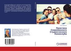 Практика Современного Студенческого Киноклуба kitap kapağı